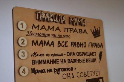 Зображення Правила мами