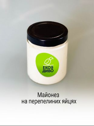 Зображення Майонез з перепелиних яєць на оливковій олії