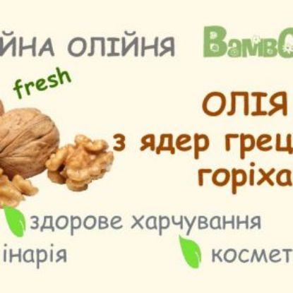 Зображення Олія волоського горіха