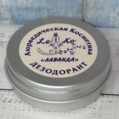 Зображення Натуральний дезодорант лаванда