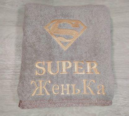 """Зображення Бежевий іменний подарунковий банний рушник 140 * 70см з вишивкою значка супермена і напису """"SUPER Женька"""""""