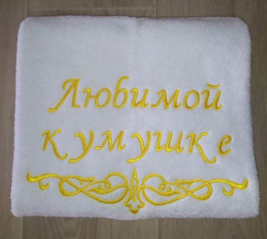 """Зображення Білий лицьовий рушник """"Улюбленій кумасі"""" 50 * 90см подарунок для куми з індивідуальною вишивкою"""