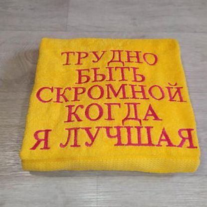 Зображення Жовтий лицьовий рушник 50 * 90см з індивідуальної вишивкою під замовлення для дівчини