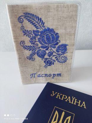 Изображение Обкладинка на паспорт Арт. ОП-5