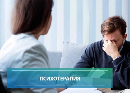 Психотерапія